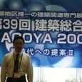 Nagoya Show: Last Day